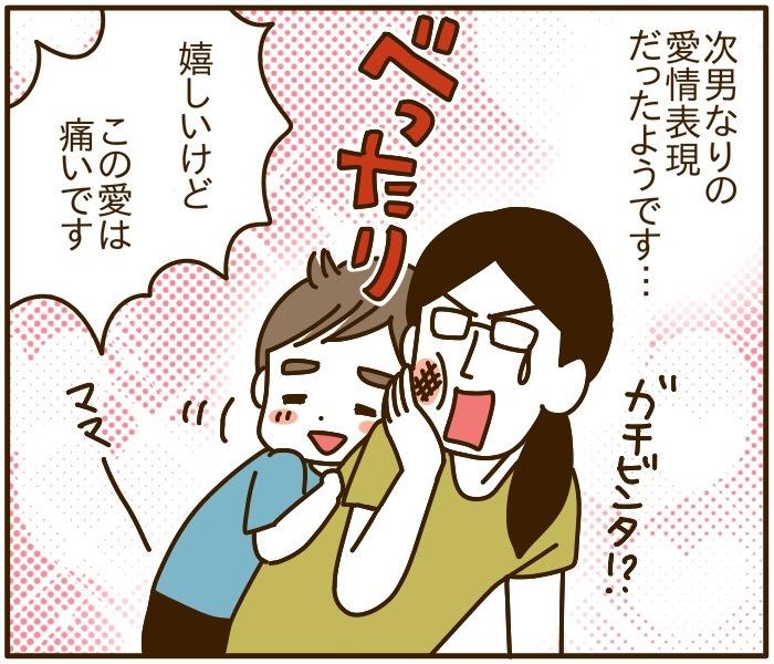 """3歳長男はすっかりフェミニスト♡一方、次男1歳の""""愛""""は痛すぎました…(笑)の画像12"""