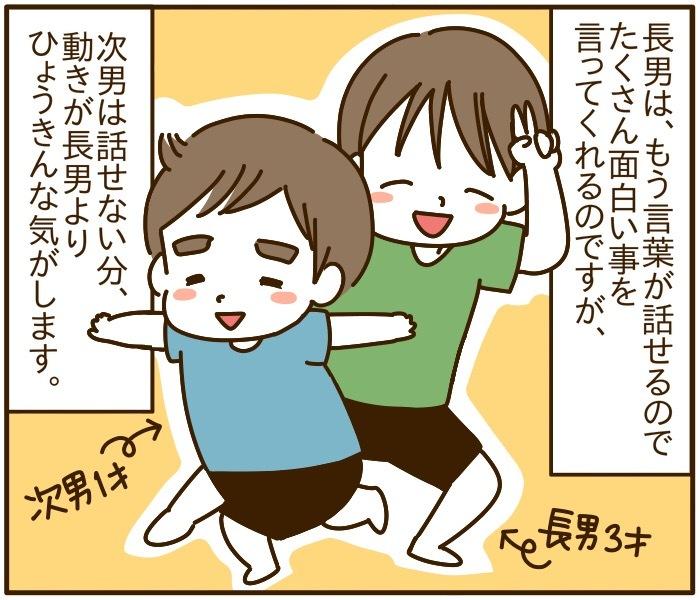 """3歳長男はすっかりフェミニスト♡一方、次男1歳の""""愛""""は痛すぎました…(笑)の画像1"""