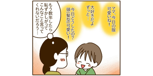"""3歳長男はすっかりフェミニスト♡一方、次男1歳の""""愛""""は痛すぎました…(笑)のタイトル画像"""