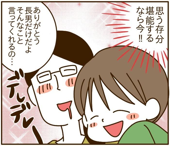 """3歳長男はすっかりフェミニスト♡一方、次男1歳の""""愛""""は痛すぎました…(笑)の画像9"""