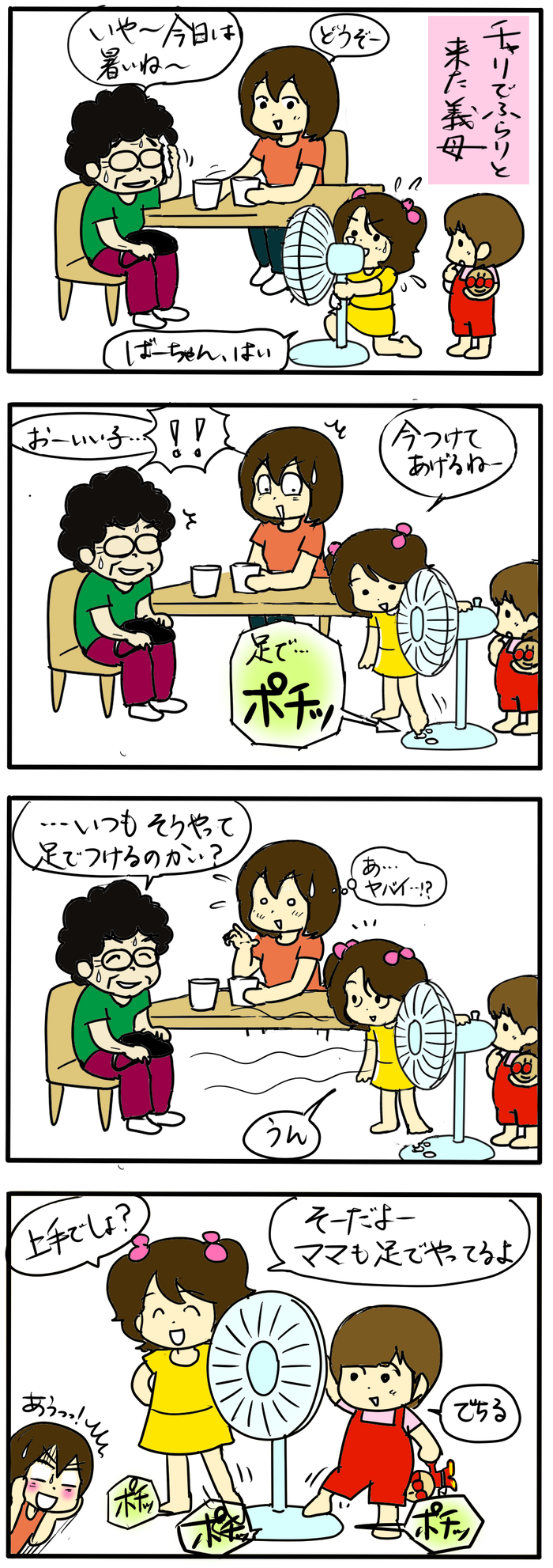 タイミング悪っ!  お義母さんの前で私の本性がバレる時(笑)の画像1