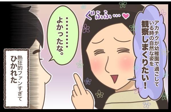 """「はい!おかげさまで」5歳女子の""""ありがた~い""""ご指導に、ギクッ!!の画像1"""