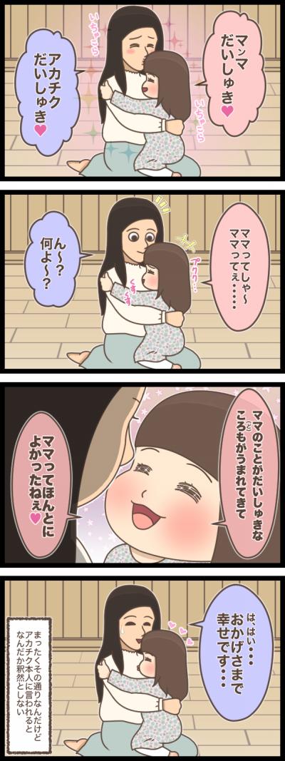 """「はい!おかげさまで」5歳女子の""""ありがた~い""""ご指導に、ギクッ!!の画像13"""