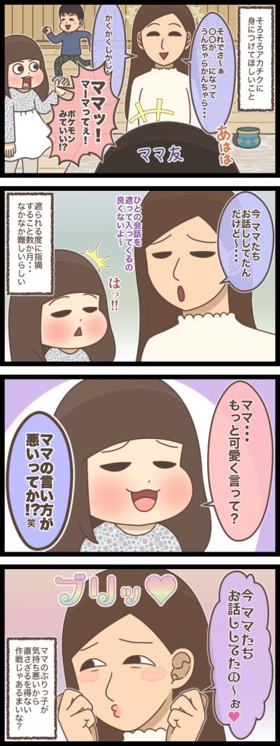 """「はい!おかげさまで」5歳女子の""""ありがた~い""""ご指導に、ギクッ!!の画像5"""