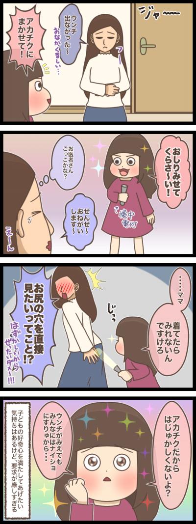 """「はい!おかげさまで」5歳女子の""""ありがた~い""""ご指導に、ギクッ!!の画像7"""