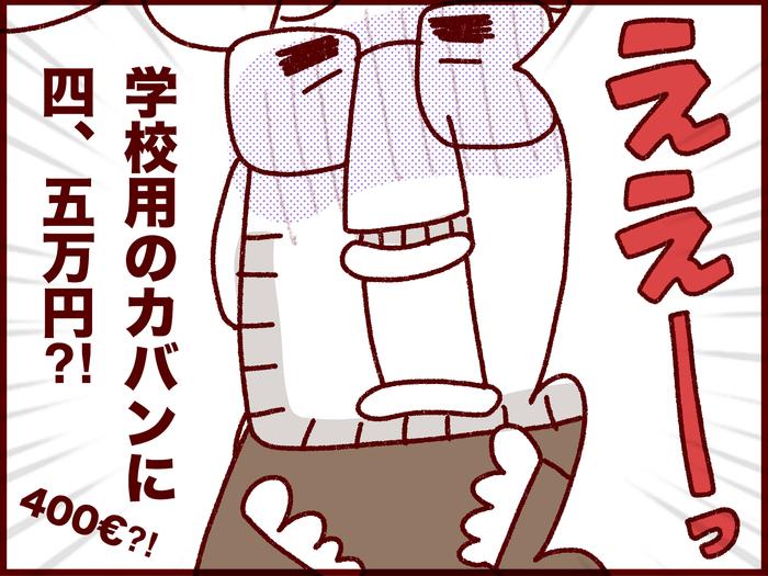 文化の違いが一番出てる!? ベルギー育メン夫驚愕の日本のランドセル事情の画像3