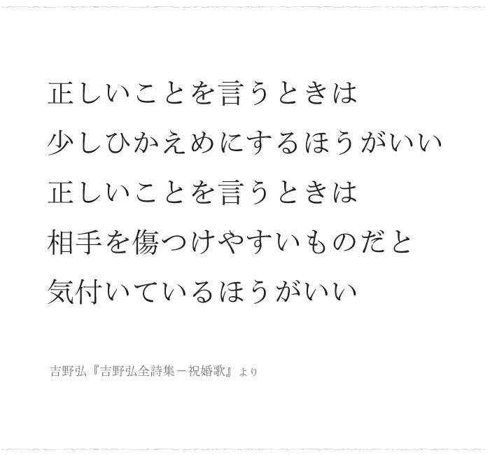 詩人・吉野 弘さんの詩集より / 今日の、ひとことの画像1