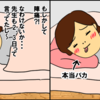 「初産は時間がかかる」と思ってた!いろいろ無知だった私の1人目出産体験談のタイトル画像