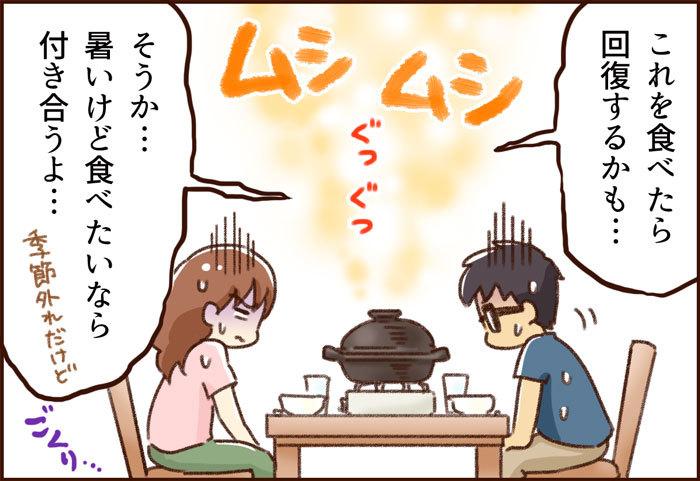 夏のつわりに苦しむ私が思いついたのは…「真夏の鍋大作戦」!その結末は…の画像5