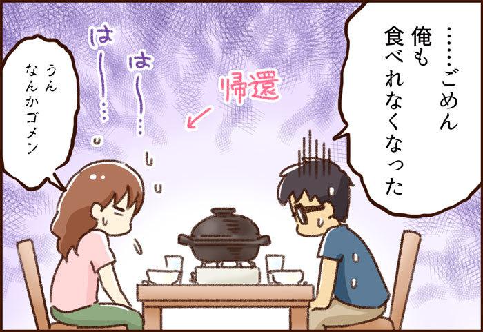 夏のつわりに苦しむ私が思いついたのは…「真夏の鍋大作戦」!その結末は…の画像13