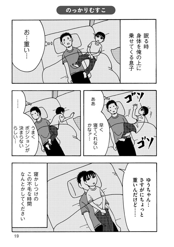 """パパの扱い、ひどすぎやしないかい…?まさに""""理不尽なむすこ""""との闘いの日々の画像5"""