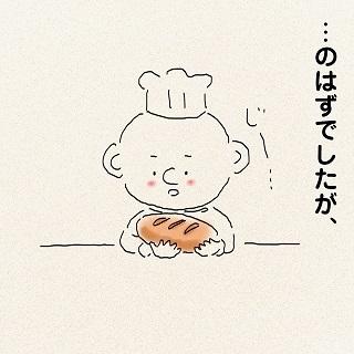 世界一かわいいパン屋さん!?パパお手製「つむパン」にいらっしゃいませ!の画像36