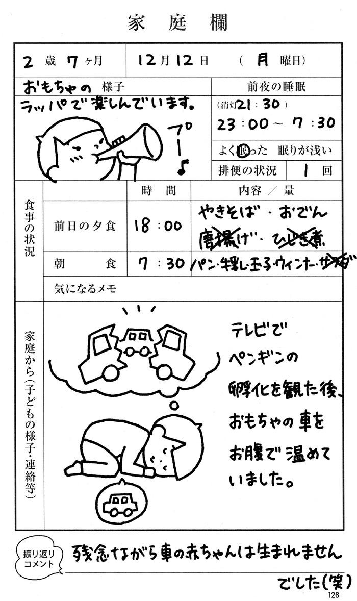 """「連絡帳なに書こうかな?」が明日から解決!日本一有名な""""連絡帳""""が本になった!の画像16"""