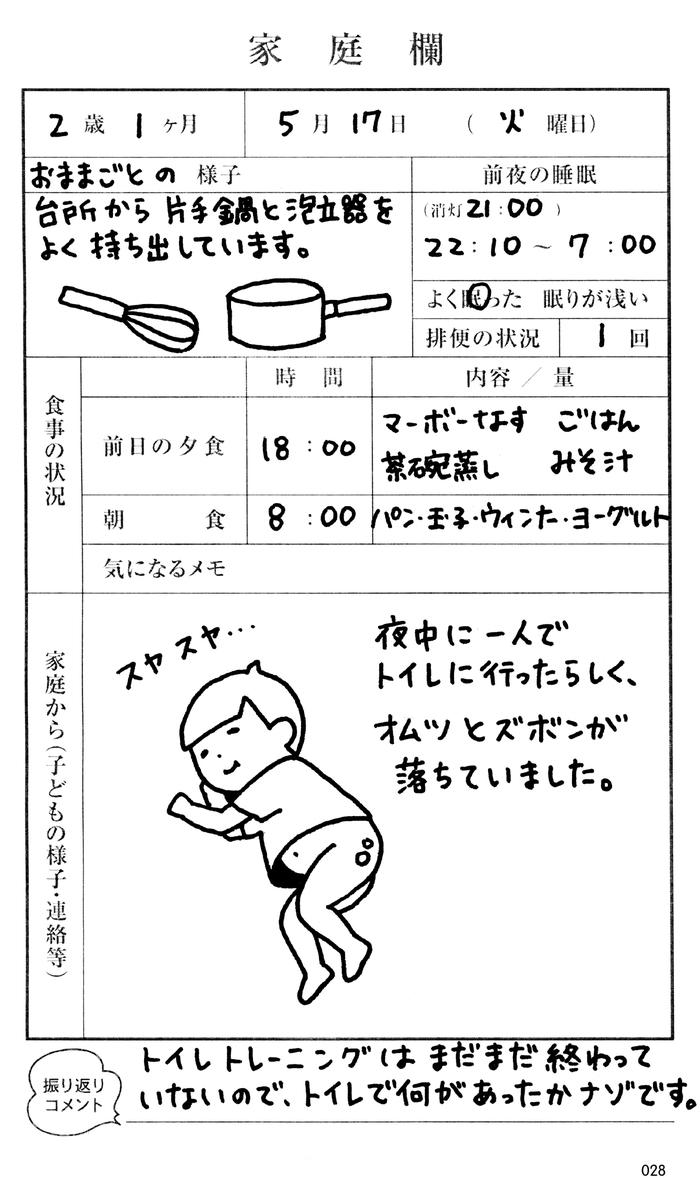 """「連絡帳なに書こうかな?」が明日から解決!日本一有名な""""連絡帳""""が本になった!の画像4"""