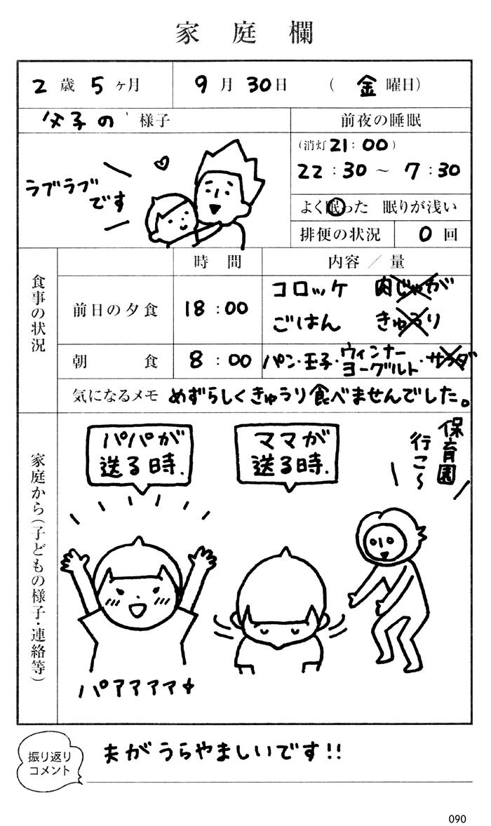 """「連絡帳なに書こうかな?」が明日から解決!日本一有名な""""連絡帳""""が本になった!の画像12"""