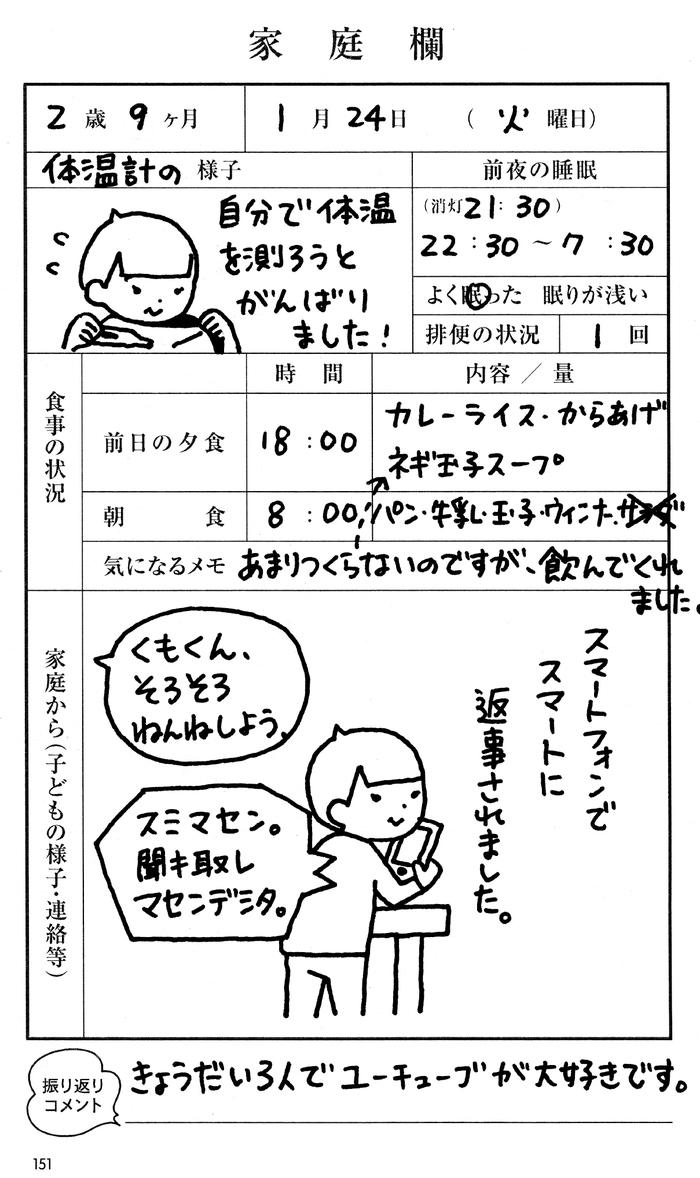 """「連絡帳なに書こうかな?」が明日から解決!日本一有名な""""連絡帳""""が本になった!の画像18"""