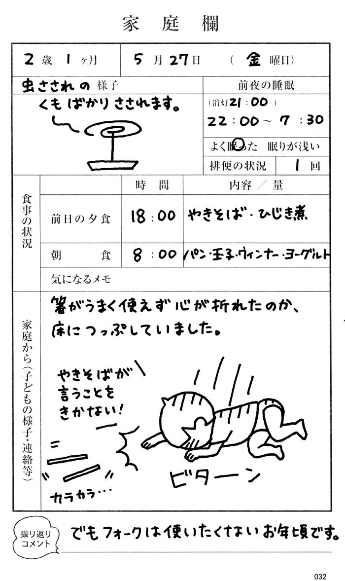 """「連絡帳なに書こうかな?」が明日から解決!日本一有名な""""連絡帳""""が本になった!の画像6"""