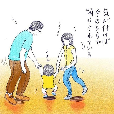 パパが恋する5秒前♡可愛いムスメの手のひらなら、パパは喜んで踊ります!の画像1