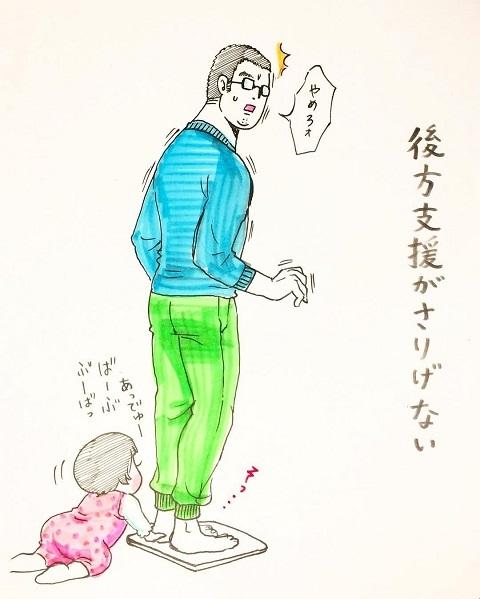 パパが恋する5秒前♡可愛いムスメの手のひらなら、パパは喜んで踊ります!の画像10