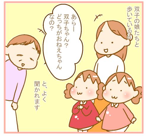 「どっちがおねえちゃん?」と聞かれて戸惑っていた双子娘。最近、ある変化が…の画像1