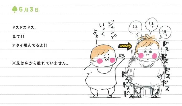 納豆デビューにご満悦♡娘ちゃんがイイ味出してる「hibi家」の日常を覗こう!の画像11