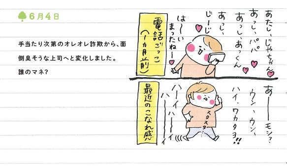 納豆デビューにご満悦♡娘ちゃんがイイ味出してる「hibi家」の日常を覗こう!の画像17