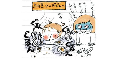 納豆デビューにご満悦♡娘ちゃんがイイ味出してる「hibi家」の日常を覗こう!のタイトル画像