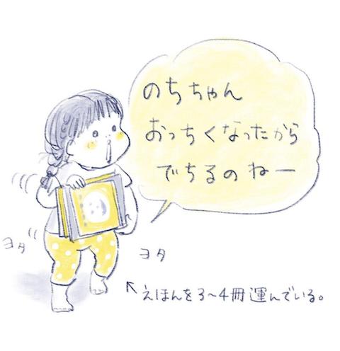 「えっ?別れ話?」ちょっぴりオトナな2歳娘、背伸びし過ぎて…!?の画像12