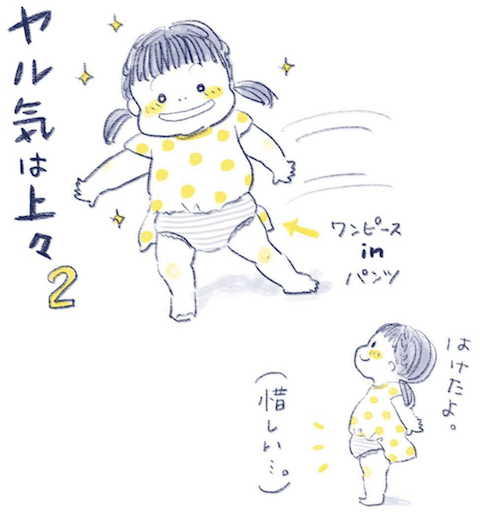「えっ?別れ話?」ちょっぴりオトナな2歳娘、背伸びし過ぎて…!?の画像4