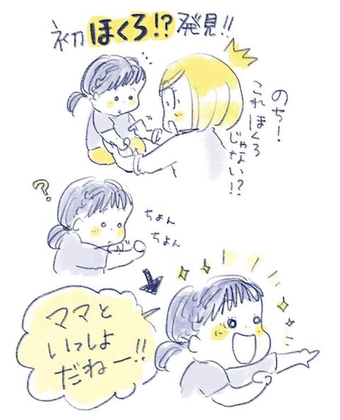 「えっ?別れ話?」ちょっぴりオトナな2歳娘、背伸びし過ぎて…!?の画像14