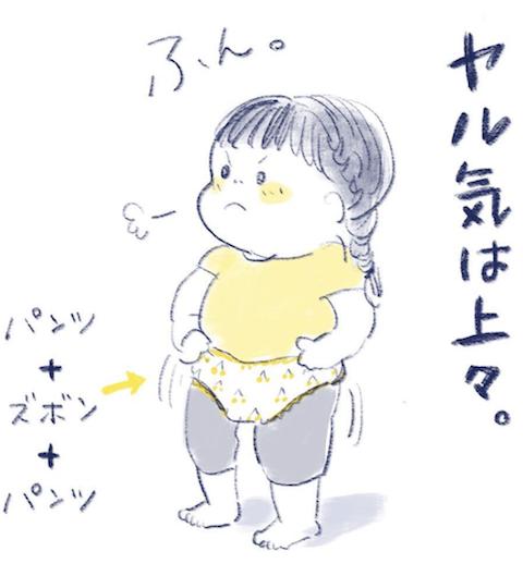 「えっ?別れ話?」ちょっぴりオトナな2歳娘、背伸びし過ぎて…!?の画像2