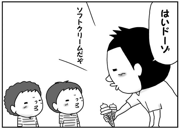 夏の思い出にソフトクリームを食べよう!さて、双子の反応やいかに…!?の画像2