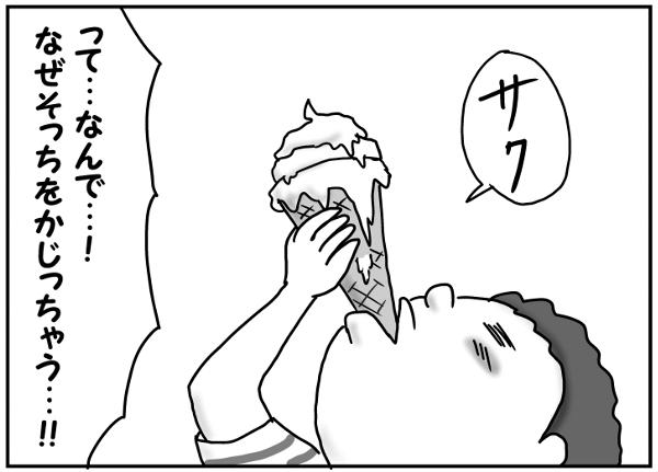 夏の思い出にソフトクリームを食べよう!さて、双子の反応やいかに…!?の画像12