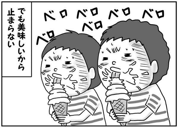 夏の思い出にソフトクリームを食べよう!さて、双子の反応やいかに…!?の画像6