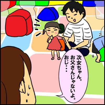 キッズスペースで知らない子のパパと遊ぶ娘。さて、この男性のことをなんと呼べばいい!?の画像4