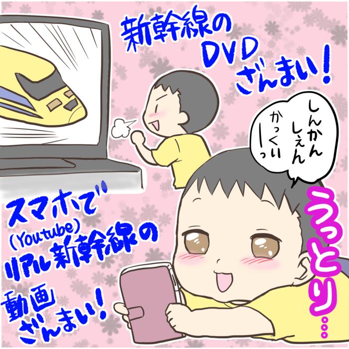 眺める角度がマニアックすぎる…(笑)寝ても覚めても新幹線!な「子鉄」あるあるの画像5