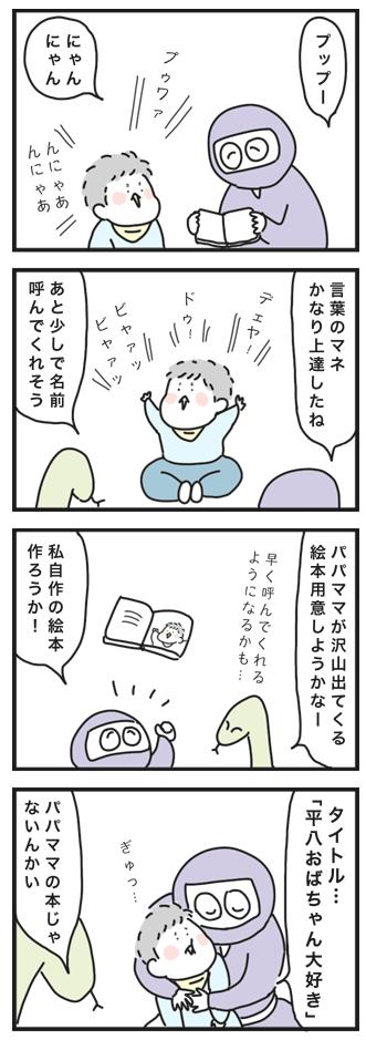 """「うちの甥っ子はスーパーアイドル!」今日も""""おばバカ""""が止まらない!の画像4"""