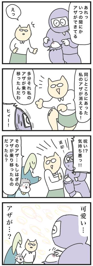 """「うちの甥っ子はスーパーアイドル!」今日も""""おばバカ""""が止まらない!の画像8"""