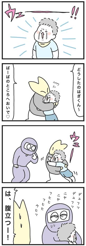 """「うちの甥っ子はスーパーアイドル!」今日も""""おばバカ""""が止まらない!の画像10"""