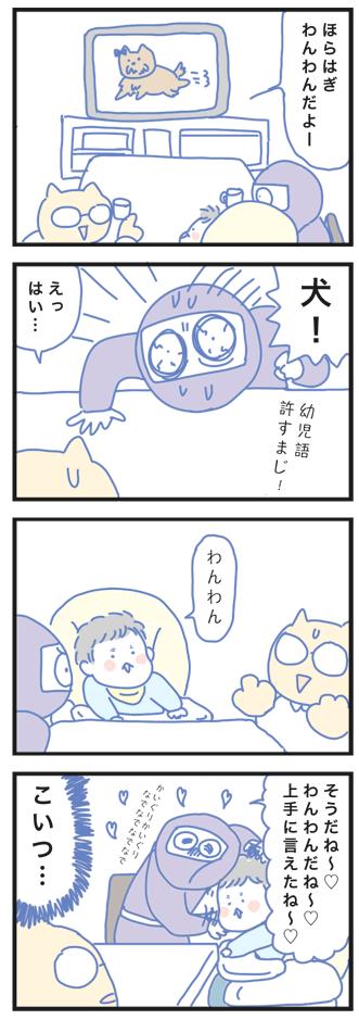 """「うちの甥っ子はスーパーアイドル!」今日も""""おばバカ""""が止まらない!の画像6"""