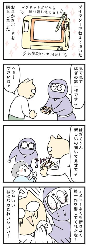 """「うちの甥っ子はスーパーアイドル!」今日も""""おばバカ""""が止まらない!の画像12"""