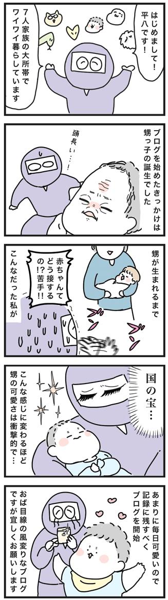 """「うちの甥っ子はスーパーアイドル!」今日も""""おばバカ""""が止まらない!の画像1"""