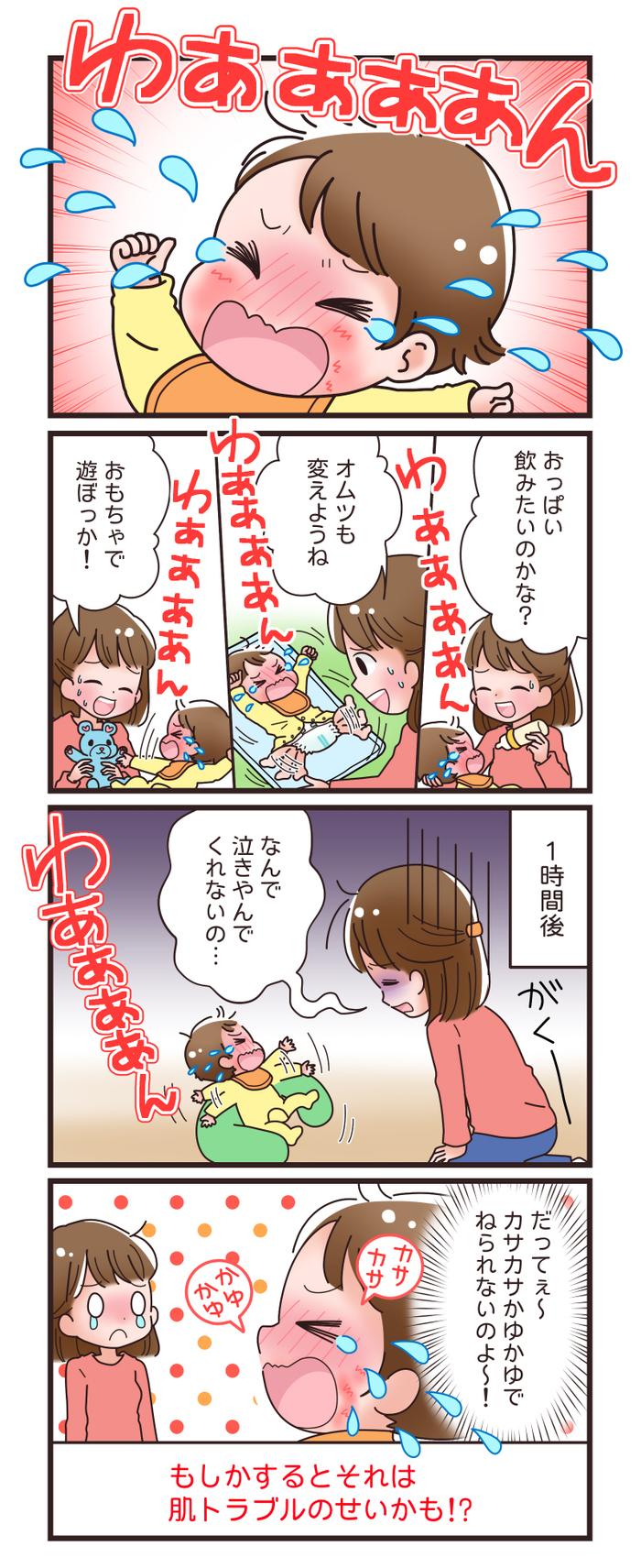 スキンケアのお悩み解決!赤ちゃんとママの笑顔あふれる毎日を願って。の画像1