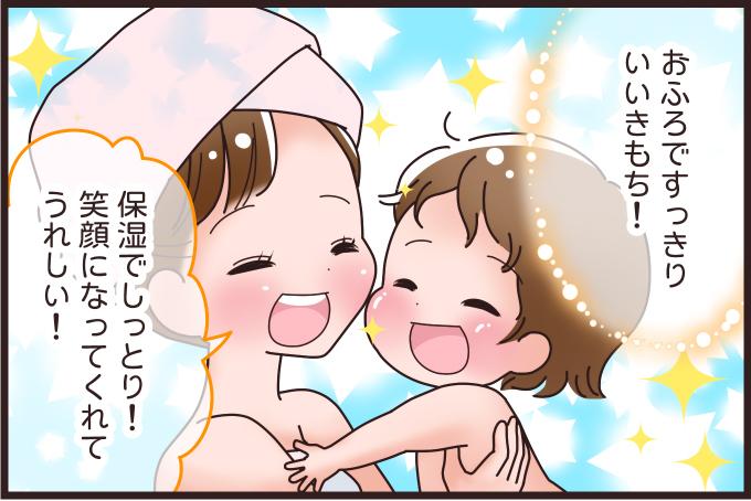 スキンケアのお悩み解決!赤ちゃんとママの笑顔あふれる毎日を願って。の画像21