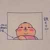 魅惑のむっちりほっぺがたまらない!「おもち系赤ちゃん」の癒やしパワーが…すごい♡のタイトル画像