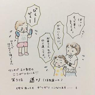 毎日激闘!ママの「ほぼワンオペ2人育児」を、思わず応援したくなる!の画像17