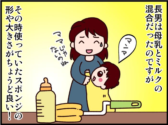 運動会シーズンの毎日の水筒洗いに!赤ちゃんの頃に使っていたアレが便利なのですの画像4