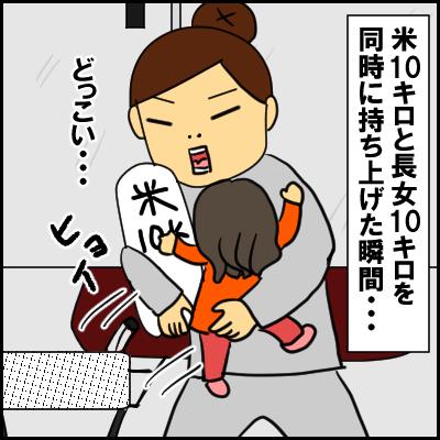 ずっと腰痛持ちだった私が、妊娠中の腰痛対策に重宝したアイテムは…!の画像1
