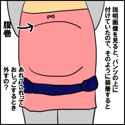 ずっと腰痛持ちだった私が、妊娠中の腰痛対策に重宝したアイテムは…!の画像7