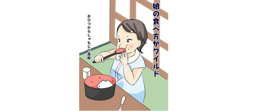 モリモリ食べる姿が愛おしい!9月は「これぞ食欲の秋」なシーンを一挙ご紹介!のタイトル画像